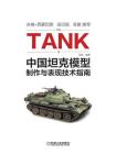 中国坦克模型制作与表现技术指南