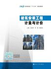 建筑安装工程计量与计价