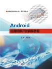 Android应用程序开发初级教程