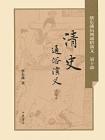 清史通俗演义-蔡东藩著1
