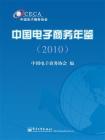 中国电子商务年鉴(2010)