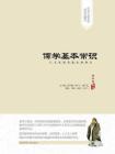 儒学基本常识