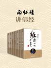 南懷瑾:講佛經(共八冊)