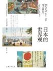 日本的世界观[精品]
