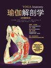 瑜伽解剖学(全彩图解第二版)
