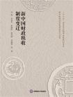 新中国财政税收制度变迁