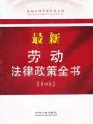 最新劳动法律政策全书:第四版[精品]