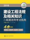 二级建造师考试指南.建设工程法规及相关知识