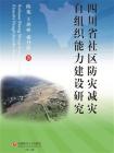 四川省社区防灾减灾自组织能力建设研究