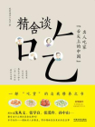 """精舍談吃:名人吃家""""舌尖上的中國""""[精品]"""