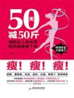 50天减50斤:减肥达人张长青陪你健康瘦下来