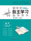 初中生自主学习指导用书:数学(九年级上册)