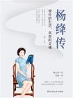 杨绛传:简朴的生活,高贵的灵魂