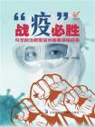 """战""""疫""""必胜 : 科学防治新型冠状病毒感染问答"""