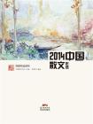 花城年选系列:2014中国散文年选