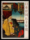 日本开国五十年史:慈善事业