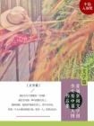 首屆掌閱文學大賽中篇入圍作品集:文學篇[精品]