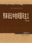 刑事诉讼中的问题与主义(第二版)(21世纪法学研究生参考书系列)