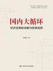 国内大循环:经济发展新战略与政策选择[精品]