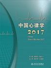 中国心律学2017