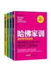哈佛家训【黄金典藏版】(全四册)
