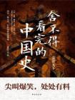 舍不得看完的中国史:秦并天下