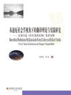 布迪厄社会学视角下的翻译理论与实践研究