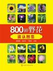 800种野花速认图鉴