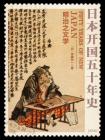 日本开国五十年史:明治之文学