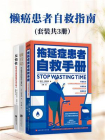 懒癌患者自救指南(套装共3册)