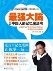 最强大脑 : 写给中国人的记忆魔法书[精品]