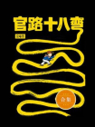 官路十八弯(全四册)