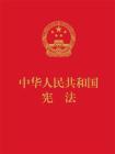 中华人民共和国宪法(64开便携  红皮压纹烫金版)[精品]