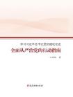 全面从严治党的行动指南:学习习近平总书记党的建设论述