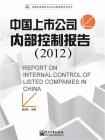 中国上市公司内部控制报告(2012)