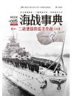 海战事典005:二战德国的巡洋作战[精品]