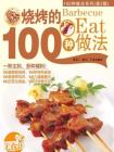 燒烤的100種做法