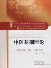 中醫基礎理論(十三五)