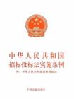 中华人民共和国招标投标法实施条例(2011)[精品]
