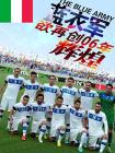 意大利:蓝衣军欲再创06年辉煌