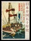 日本开国五十年史:外国贸易