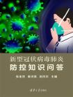 新型冠状病毒肺炎防控知识问答