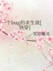 一个bug的求生欲[快穿]