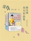 陈允斌养生作品集(套装共四册)