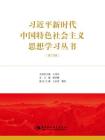 习近平新时代中国特色社会主义思想学习丛书(全12册)