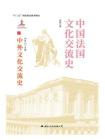 中国法国文化交流史