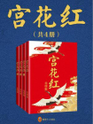 宫花红(共4册)(晋江当红作家尤四姐最具口碑的经典之作)