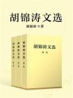 胡锦涛文选(全三卷)