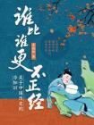 谁比谁更不正经——关于中国历史的冷知识