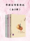 华语女作家传记(全3册)